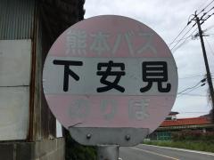 「下安見」バス停留所