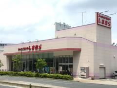 ファッションセンターしまむら 三郷中央店
