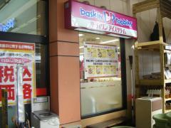 サーティワンアイスクリーム 備中高松店