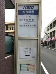 「四谷新道」バス停留所