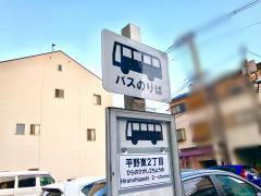 「平野東二丁目」バス停留所