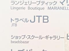 JTB広尾プラザ店