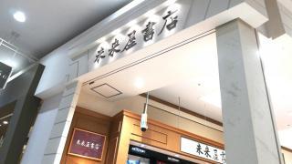 未来屋書店 佐野新都市店