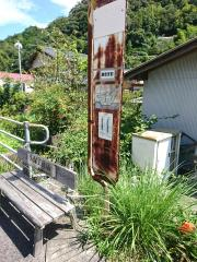 「鹿敷宮前」バス停留所