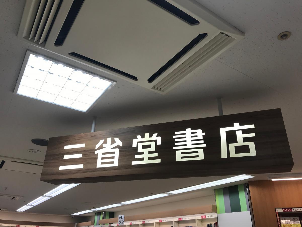 三省堂 海老名