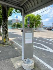 「福石中学校前」バス停留所