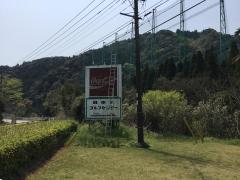 日奈久ゴルフセンター