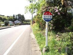 「上一丁田」バス停留所