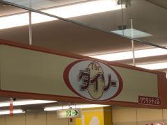 ザ・ダイソー サワラシティ店