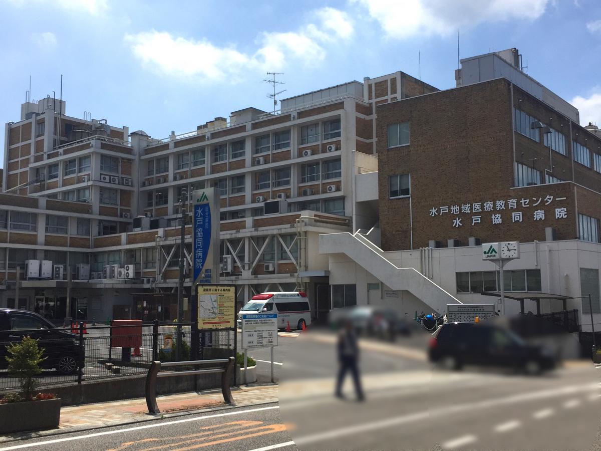 病院 水戸 協同