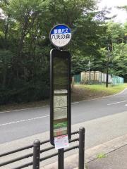 「八天の森」バス停留所