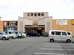 三洋堂書店 長浜店