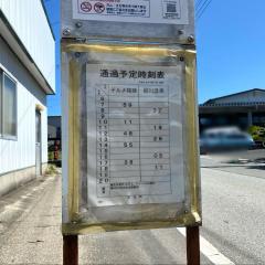 「小見口」バス停留所