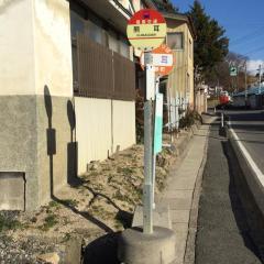 「熊耳」バス停留所