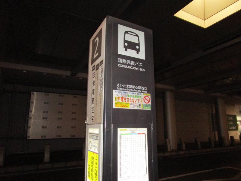 「さいたま新都心駅西口」バス停留所