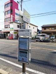 「加美鞍作三丁目」バス停留所