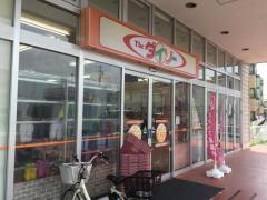 ザ・ダイソー MV鈴鹿岡田店