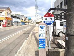 「南郷」バス停留所