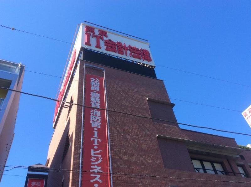 東京IT会計法律専門学校大宮校