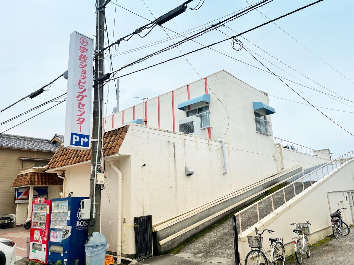 宇佐ショッピングセンター