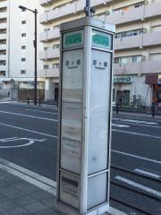 「源ケ橋」バス停留所
