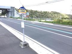 「水源地前」バス停留所