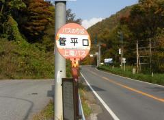 「菅平口」バス停留所