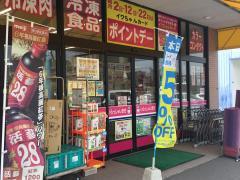 クスリ岩崎チェーン維新公園店