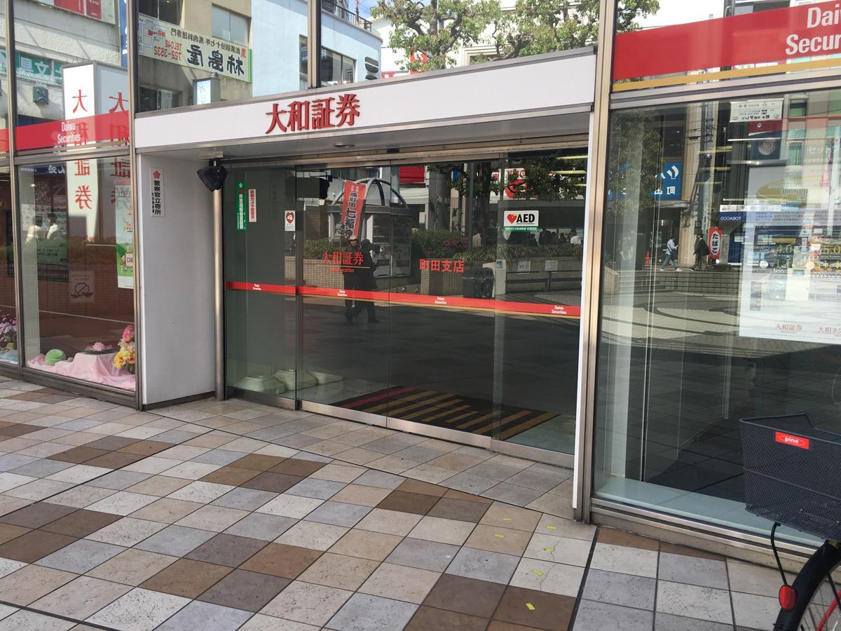 大和證券町田支店