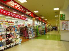 コクミンドラッグ 福島駅店