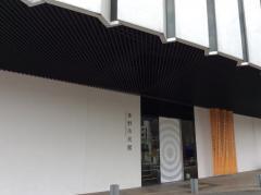 茅野市民館