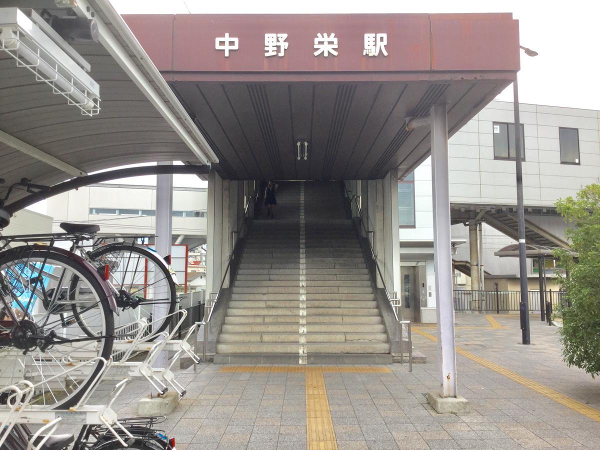 中野栄(電車)です。