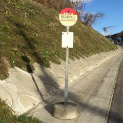 「西部工業団地入口」バス停留所