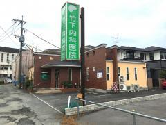 竹下内科医院