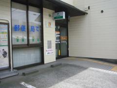 沼津大岡駅前郵便局