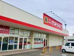 サンドラッグ 十和田東店