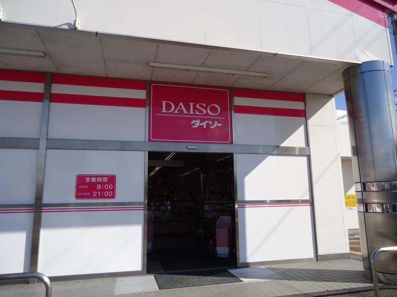 ザ・ダイソー松山内宮店