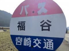 「福谷」バス停留所