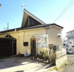 横須賀長沢キリスト教会