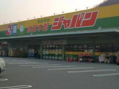 ジャパン 池田木部店