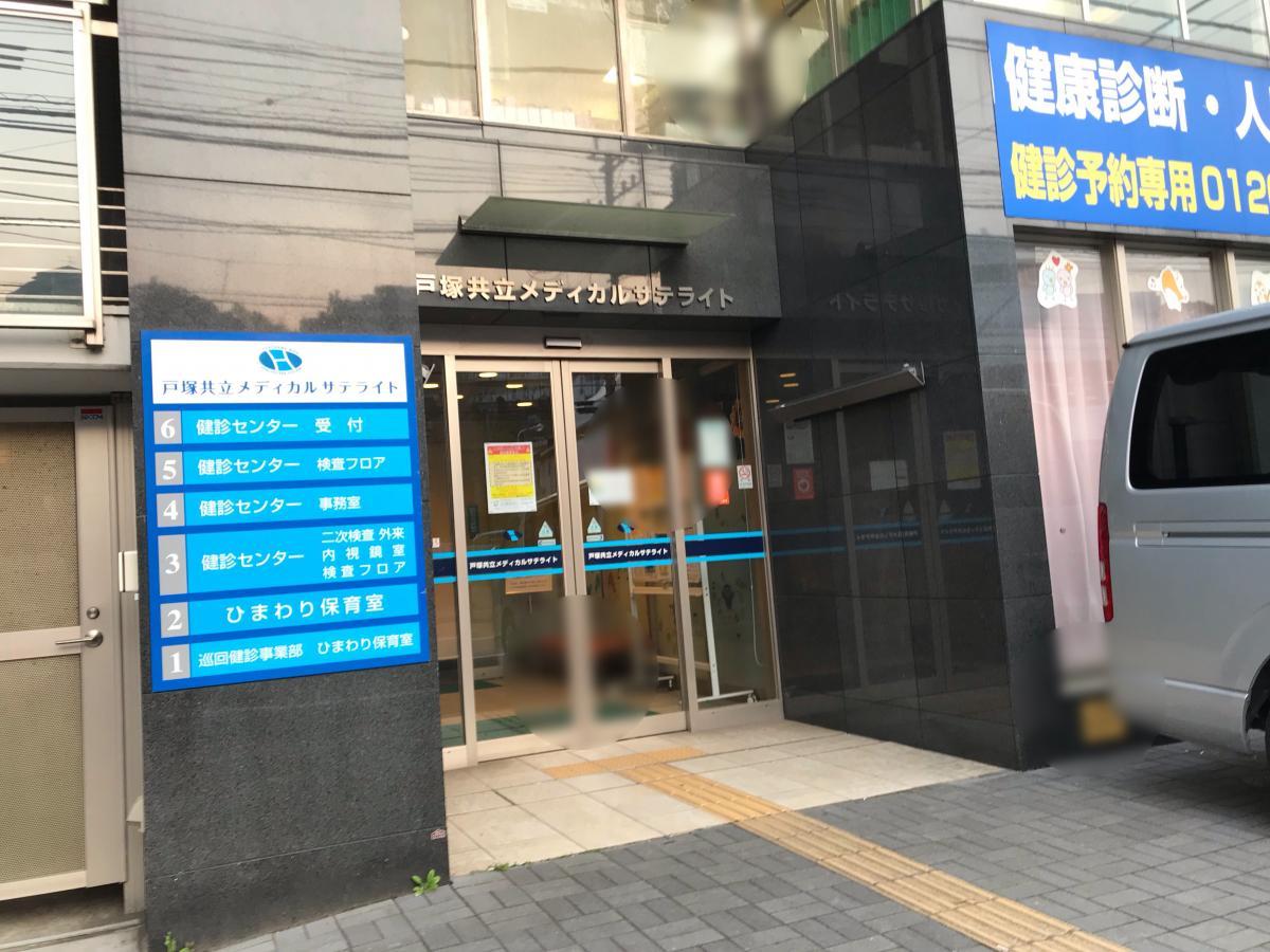 診 戸塚 サテライト センター 共立 メディカル 健