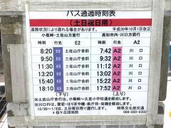 「桜ケ丘団地前」バス停留所