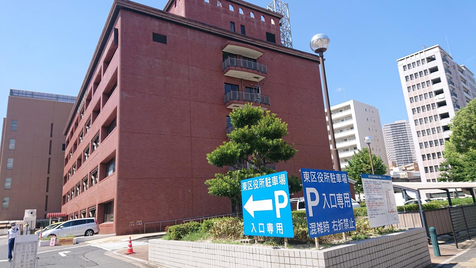 広島市東区役所