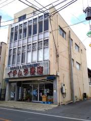 イチムラ書店