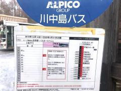 「戸隠スキー場」バス停留所