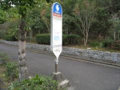 「西神工業団地口」バス停留所