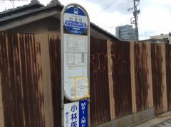 「中御所」バス停留所