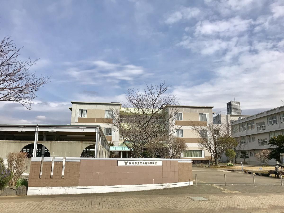 高校 三島 南