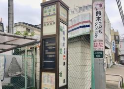 「諏訪坂」バス停留所
