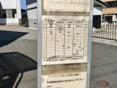 「小樟」バス停留所